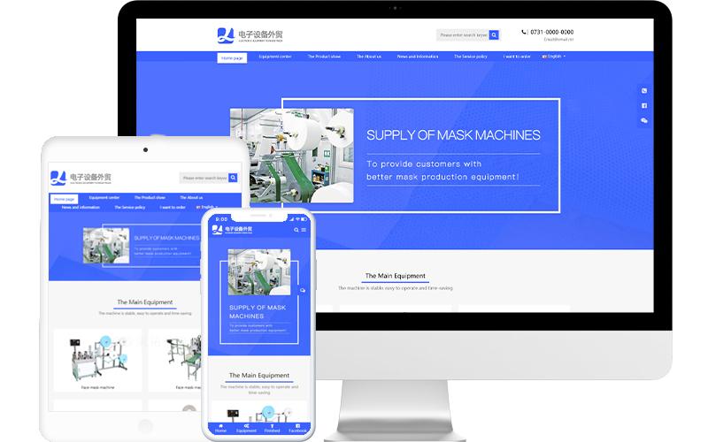 口罩机电子设备外贸公司网站模板,口罩机电子设备外贸公司网页模板,口罩机电子设备外贸公司响应式网站模板
