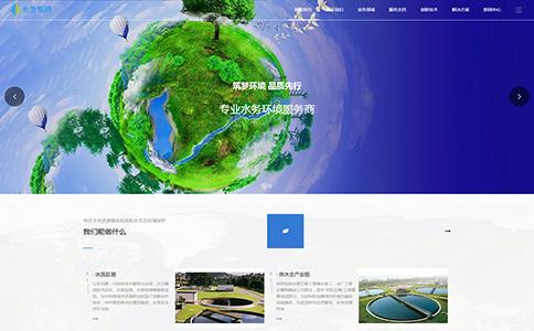 水务集团网站模板整站源码-MetInfo响应式网页设计制作