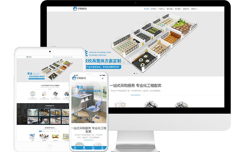 校具生产厂家网站模板整站源码-MetInfo响应式网页设计制作