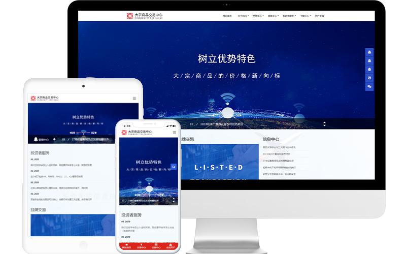 大宗商品交易平台网站模板整站源码-MetInfo响应式网页设计制作