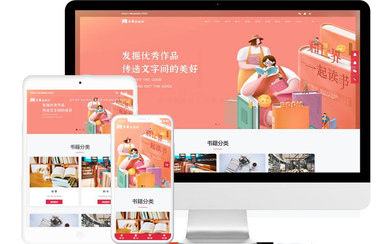 出版社網站模板,出版社網頁模板,出版社響應式網站模板