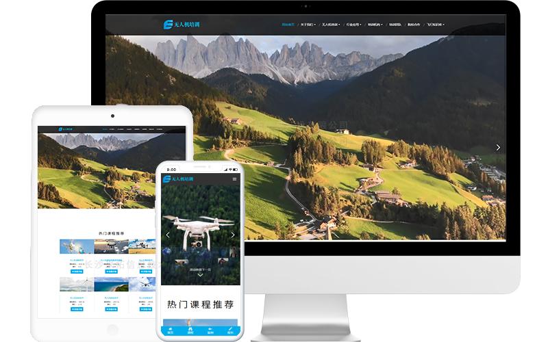 无人机培训中心网站模板整站源码-MetInfo响应式网页设计制作