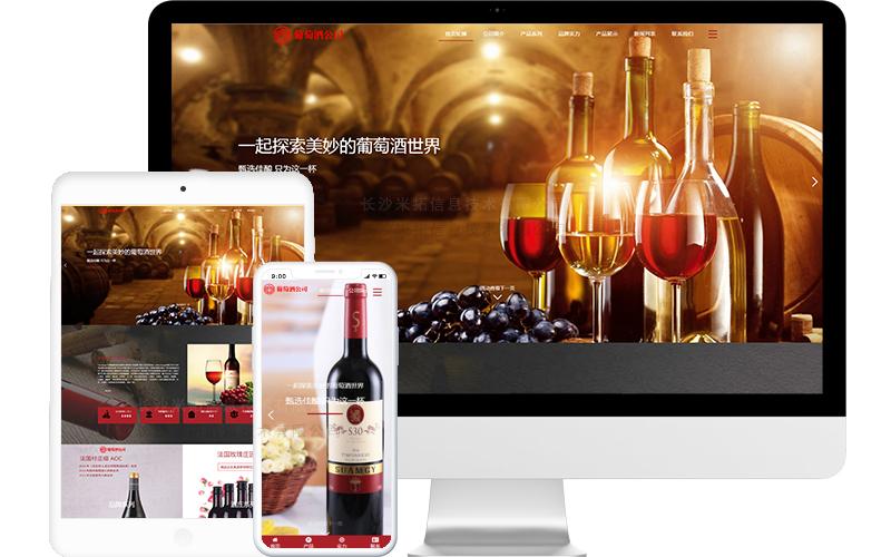 葡萄酒公司網站模板,葡萄酒公司網頁模板,葡萄酒公司響應式網站模板