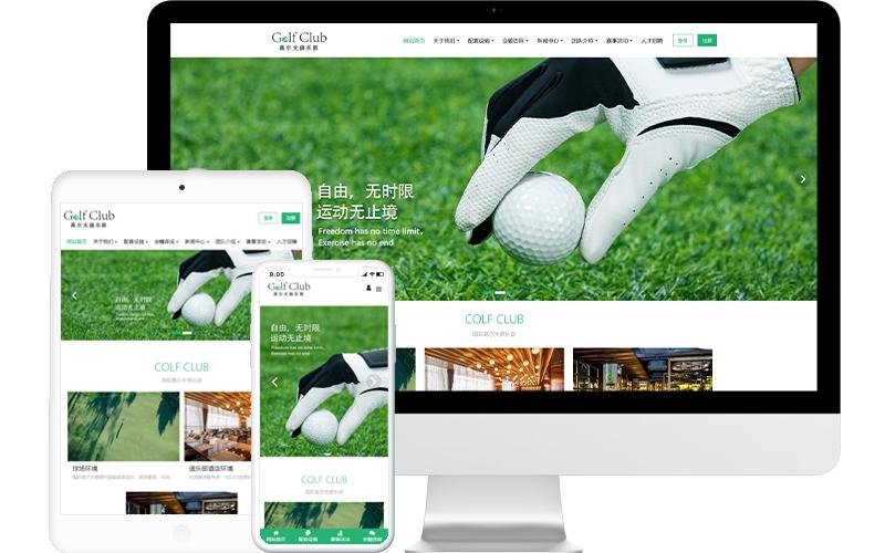 高爾夫俱樂部網站模板,高爾夫俱樂部網頁模板,高爾夫俱樂部響應式網站模板