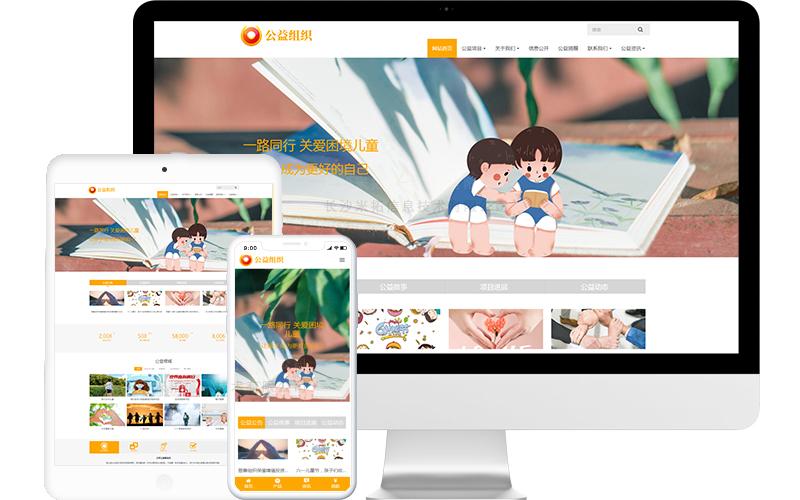 慈善機構網站模板,慈善機構網頁模板,慈善機構響應式網站模板