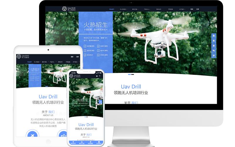 無人機培訓中心網站模板,無人機培訓中心網頁模板,無人機培訓中心響應式網站模板