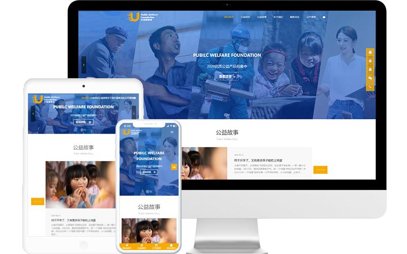 公益組織網站模板,公益組織網頁模板,公益組織響應式網站模板