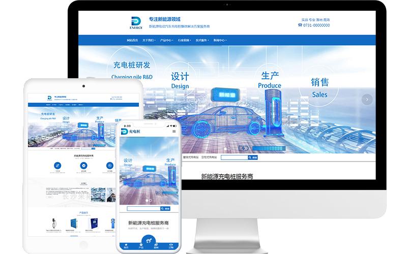 充電樁公司網站模板,充電樁公司網頁模板,充電樁公司響應式網站模板