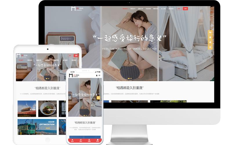 民宿網站模板,民宿網頁模板,民宿響應式網站模板