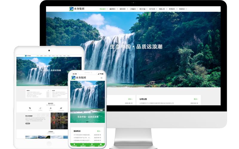 水環境治理公司網站模板,水環境治理公司網頁模板,水環境治理公司響應式網站模板