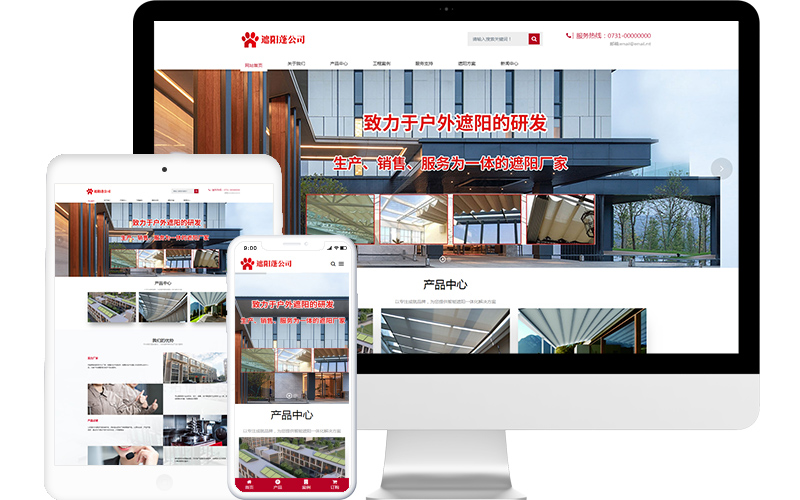 遮陽產品公司網站模板,遮陽產品公司網頁模板,遮陽產品公司響應式網站模板