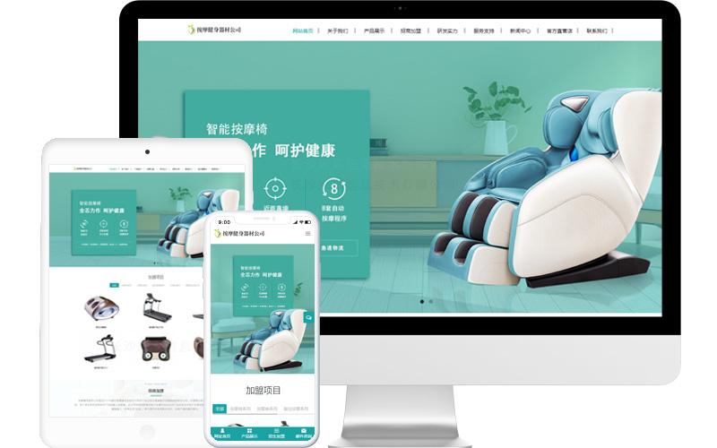 按摩器材公司網站模板,按摩器材公司網頁模板,按摩器材公司響應式網站模板
