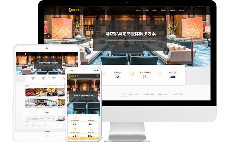 酒店家具公司网站模板整站源码-MetInfo响应式网页设计制作