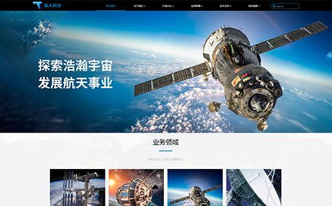 航天科技公司网站模板整站源码-MetInfo响应式网页设计制作