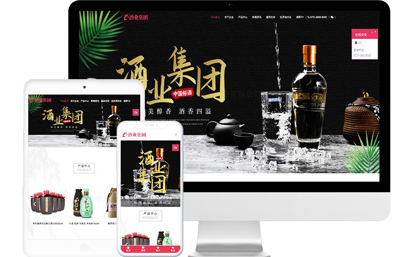 白酒生產公司網站模板,白酒生產公司網頁模板,白酒生產公司響應式網站模板