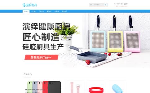 硅膠制品公司網站模板整站源碼-MetInfo響應式網頁設計制作