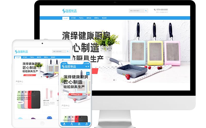 硅膠制品公司網站模板,硅膠制品公司網頁模板,硅膠制品公司響應式網站模板