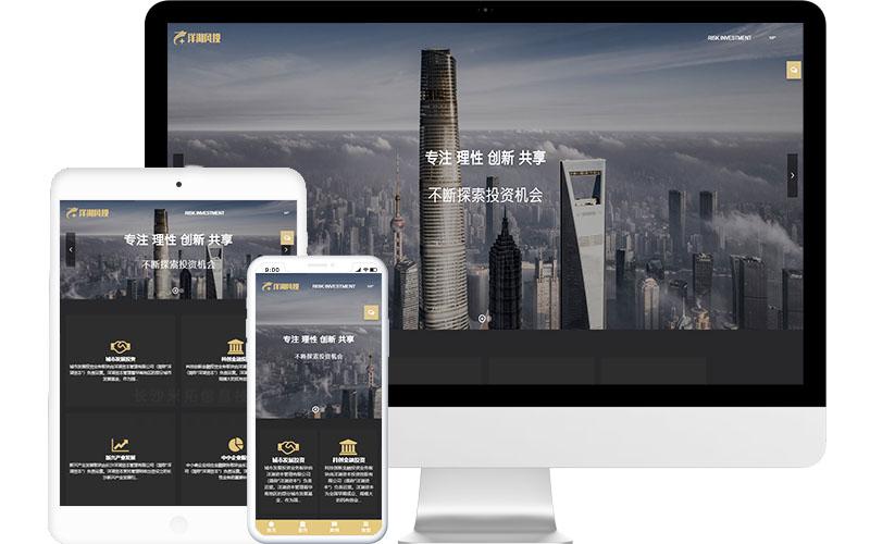 風險投資公司網站模板整站源碼-MetInfo響應式網頁設計制作