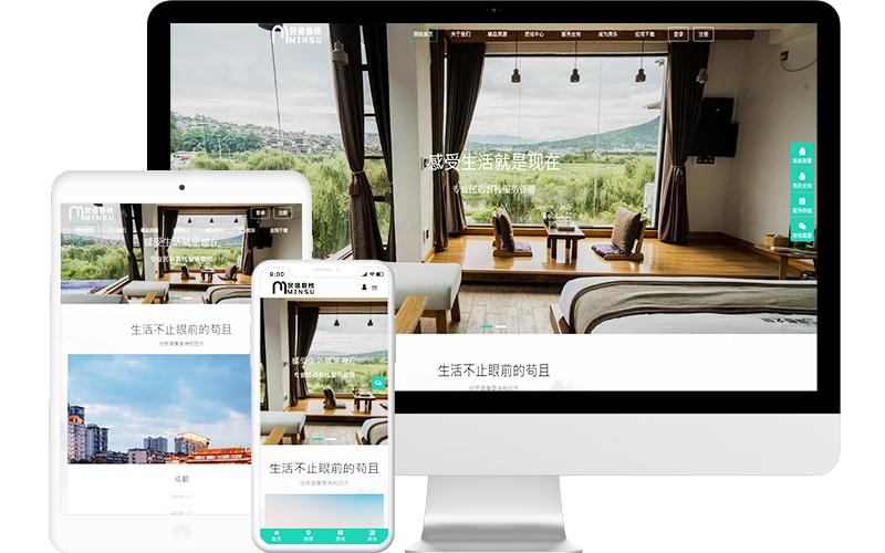 民宿客棧公司網站模板,民宿客棧公司網頁模板,民宿客棧公司響應式網站模板