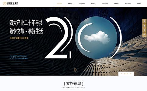 文化旅游公司網站模板整站源碼-MetInfo響應式網頁設計制作