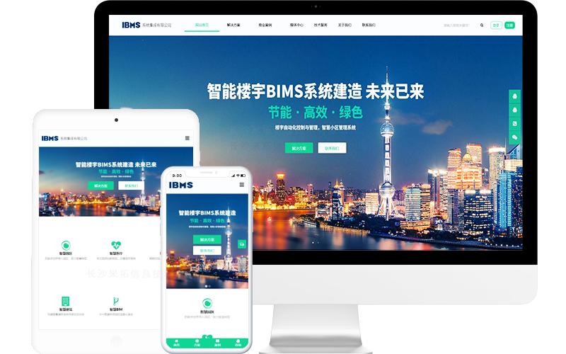 智能化集成公司網站模板整站源碼-MetInfo響應式網頁設計制作