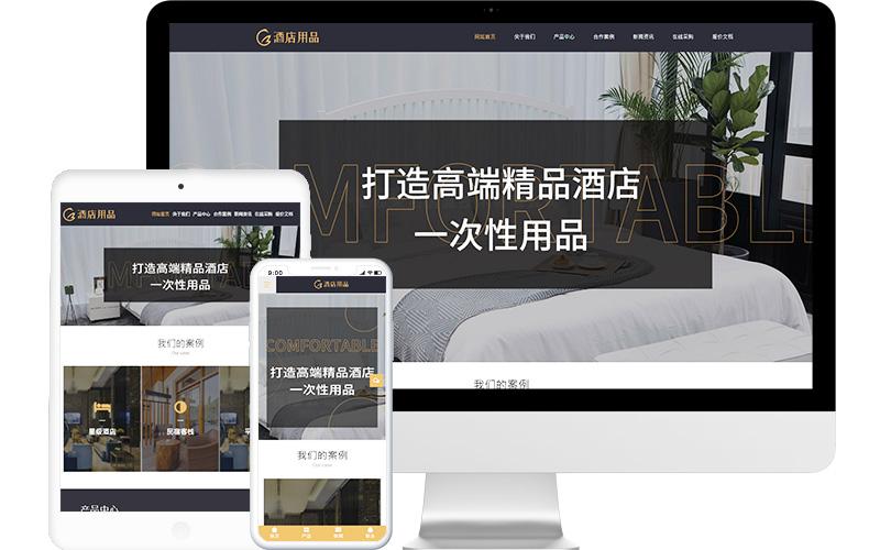 酒店用品公司網站模板整站源碼-MetInfo響應式網頁設計制作