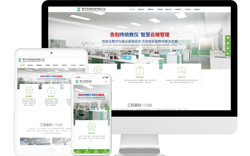 教學儀器公司網站模板整站源碼-MetInfo響應式網頁設計制作