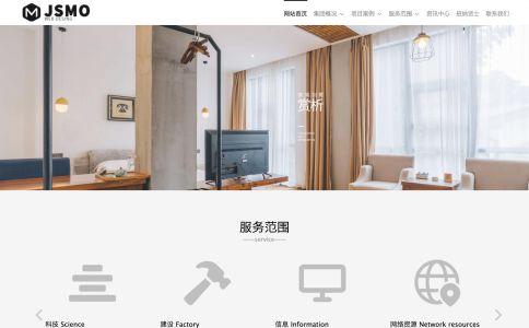 建筑设计院网站模板整站源码-MetInfo响应式网页设计制作
