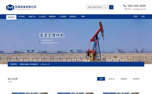 机械制造企业网站模板整站源码-MetInfo响应式网页设计制作