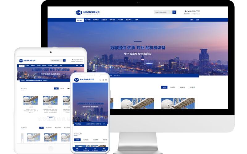 机械制造企业网站模板,机械制造企业网页模板,机械制造响应式网站模板