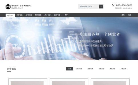 众创空间网站模板整站源码-MetInfo响应式网页设计制作