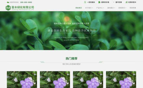 园林绿化网站模板整站源码-MetInfo响应式网页设计制作