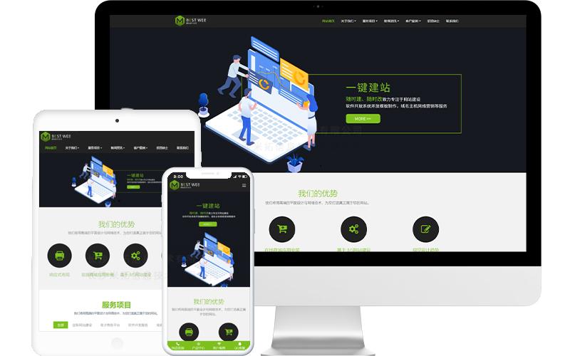 软件定制公司网站模板整站源码-MetInfo响应式网页设计制作