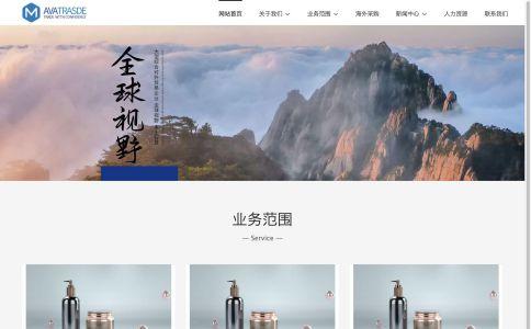 外贸公司网站模板整站源码-MetInfo响应式网页设计制作