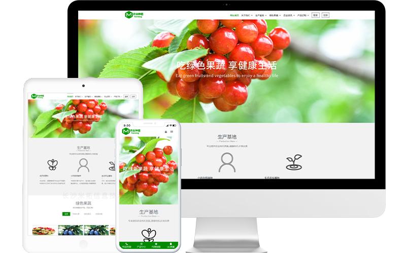 绿色农业商城网站模板整站源码-MetInfo响应式网页设计制作