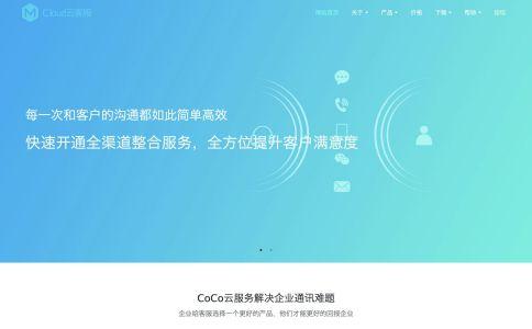 软件公司官网网站模板整站源码-MetInfo响应式网页设计制作