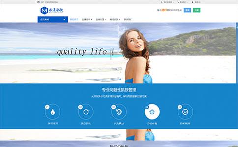 护肤品商城网站模板整站源码-MetInfo响应式网页设计制作