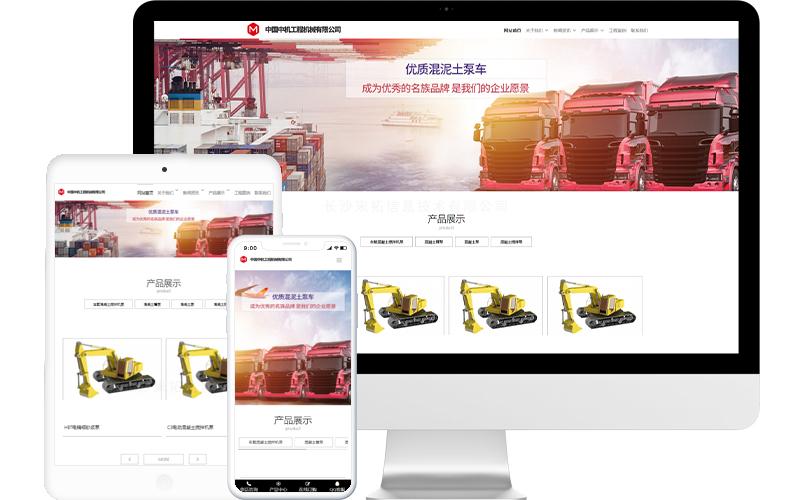 建筑机械企业网站模板,建筑机械企业网页模板,建筑机械企业响应式网站模板