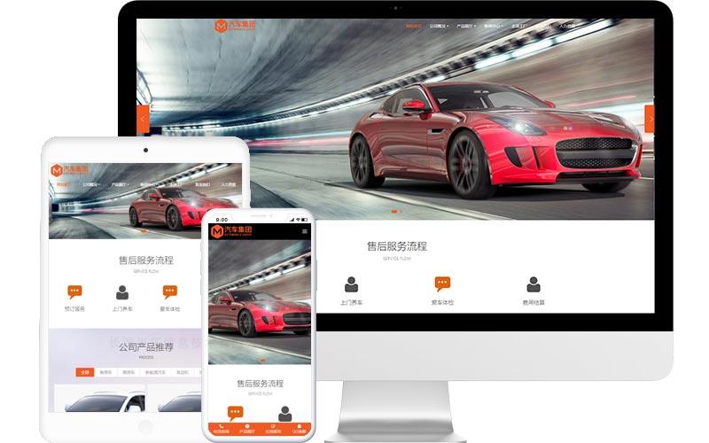 新能源汽车网站模板,新能源汽车网页模板,新能源汽车响应式网站模板