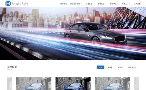 车辆生产企业网站模板整站源码-MetInfo响应式网页设计制作