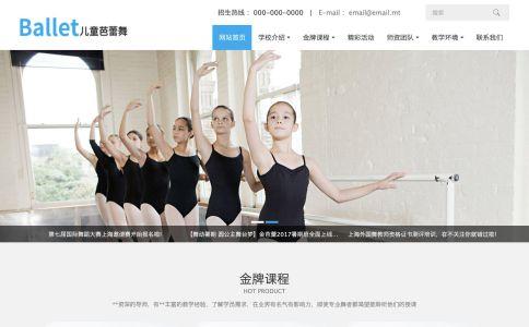 街舞培训机构网站模板整站源码-MetInfo响应式网页设计制作