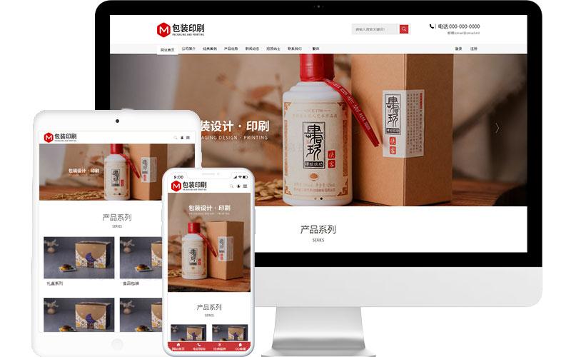 包装盒设计网站模板整站源码-MetInfo响应式网页设计制作