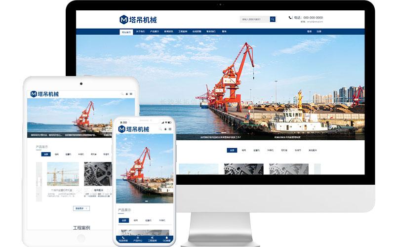 升降机设备网站模板整站源码-MetInfo响应式网页设计制作