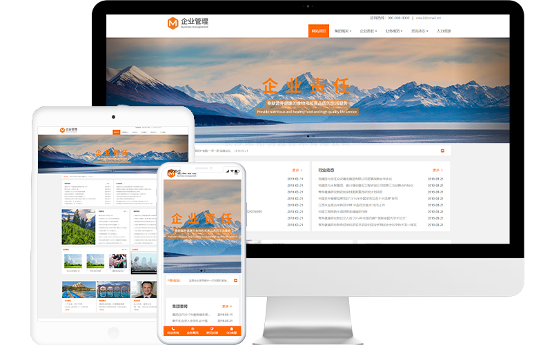 企业集团网站模板整站源码-MetInfo响应式网页设计制作