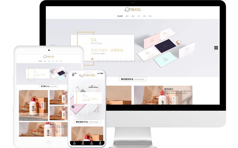 平面设计公司网站模板,平面设计公司网页模板,平面设计公司响应式网站模板