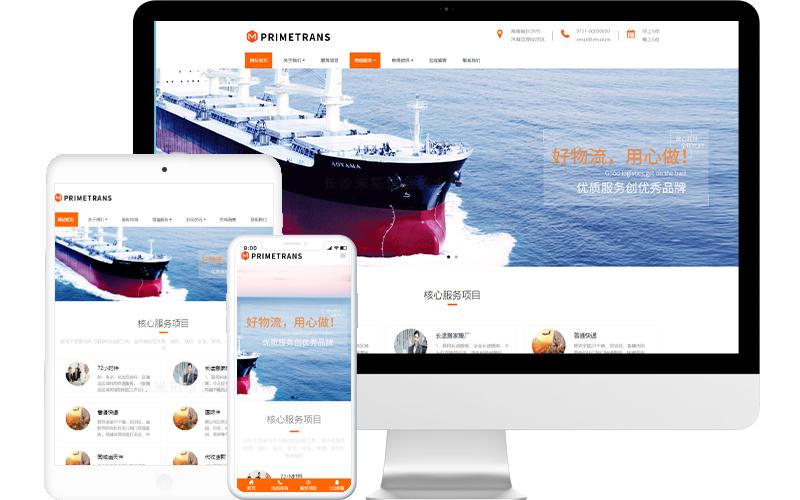 国际航运代办网站模板,国际航运代办网页模板,国际航运代办响应式网站模板