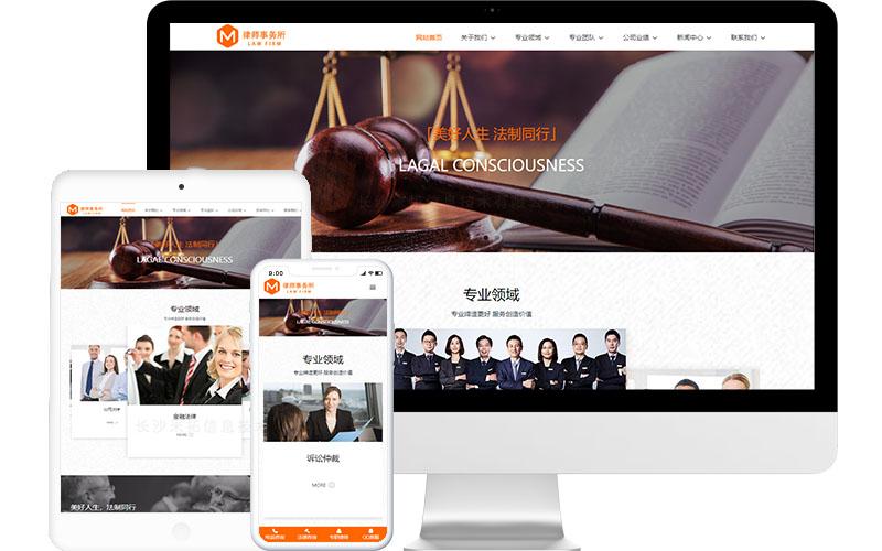 律师事务所网站模板,律师事务所网页模板,律师事务所响应式网站模板