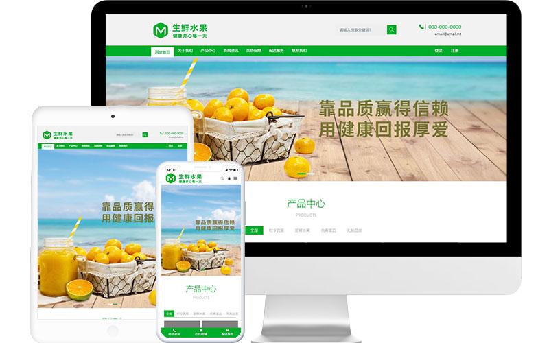 水果生鲜商城网站模板,水果生鲜商城网页模板,水果生鲜商城响应式网站模板
