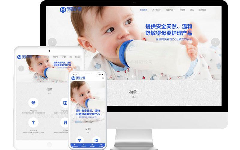 母婴用品公司网站模板,母婴用品公司网页模板,母婴用品公司响应式网站模板