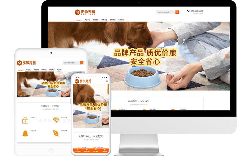 宠物店网站模板,宠物店网页模板,宠物店响应式网站模板